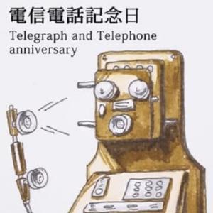 「電信電話記念日」