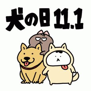 「犬の日」