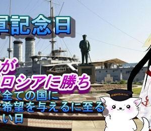 「海軍記念日」
