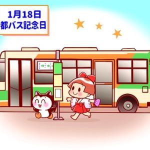「都バスの日」