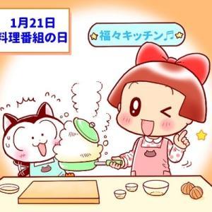 「料理番組の日」