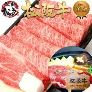 「松阪牛の日」