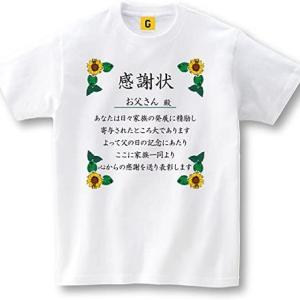 「Tシャツの日」