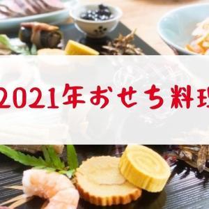 料亭・人気店・百貨店のおせち料理のおススメはこれ!【2020~2021年早割りも】