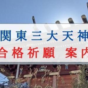 合格祈願!東京にある【関東三大天神】のご利益で栄光の春を迎えよう!