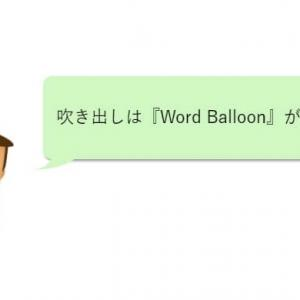 ワードプレスの吹き出しプラグインは『Word Balloon』一択!