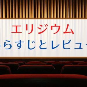 【エリジウム】映画のあらすじとネタバレなしのレビュー