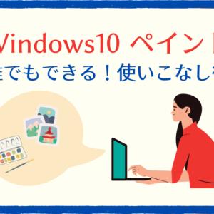 Windows10ペイントの使い方|10分でマスターする使いこなし術