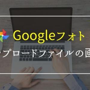 Googleフォトにアップロード|高画質と元のサイズ(元の画質)、どっちがいい?