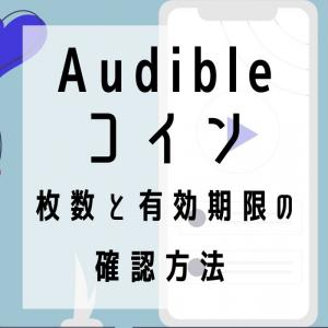 【損失回避】Audibleコインの枚数と有効期限の確認方法【完全版】