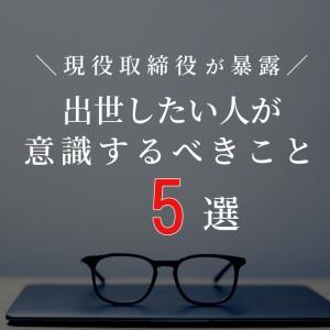 【30代現役取締役が暴露】早く出世したい人が意識するべきこと5選