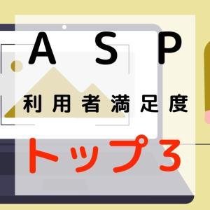 利用者満足度トップ3にクローズドASPのフェルマ|初心者でも登録可!