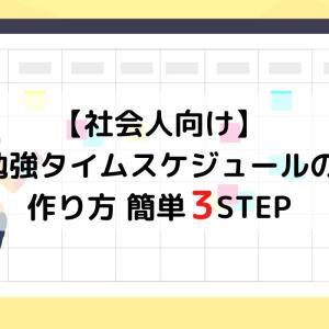 【社会人向け】勉強タイムスケジュールの作り方【簡単3STEP】