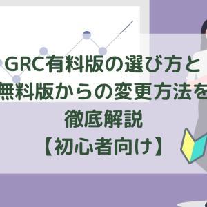 【最新版】GRC有料版の選び方と無料版からの変更方法を解説【初心者向け】