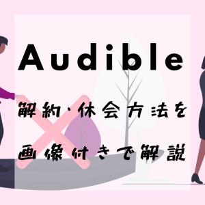 超簡単!Audibleの解約(退会)・休会方法を画像付きで解説