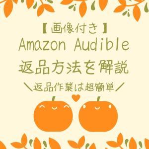 【画像付き】Amazon Audible(オーディブル)の返品方法を解説