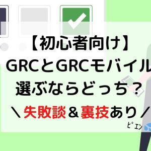 GRCとGRCモバイル、選ぶならどっち?【失敗談&裏技あり】