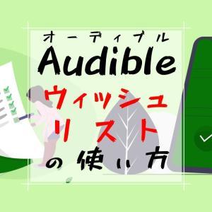 【保存版】Audibleウィッシュリストとは?使い方・どこにあるのかを解説