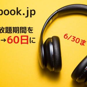 【6/30まで!】audiobook.jp聴き放題の無料期間を2倍にする方法【聴く読書】