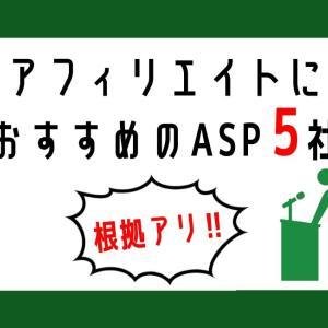 【根拠アリ】アフィリエイトにおすすめのASP5社【初心者必見】