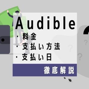 【2020年版】Audible(オーディブル)の料金と支払い方法・支払い日を解説