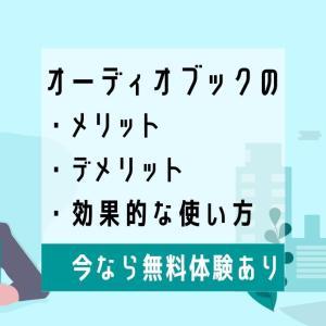 【保存版】オーディオブックのメリット・デメリット・効果的な使い方を紹介!