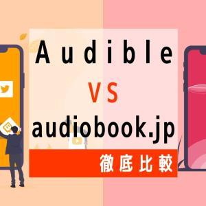 【徹底比較】2大オーディオブックサービスAudible対audiobook.jp!