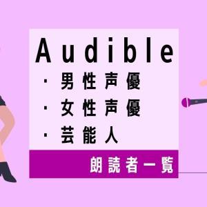 【簡単検索】Audibleオーディブルで聴けるおすすめ声優・芸能人一覧
