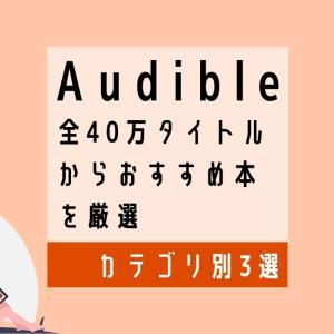 【2020年版】Audibleオーディブルおすすめの本|カテゴリ別3選!