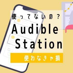 Audible Stationが神! 使い方とおすすめコンテンツを紹介!