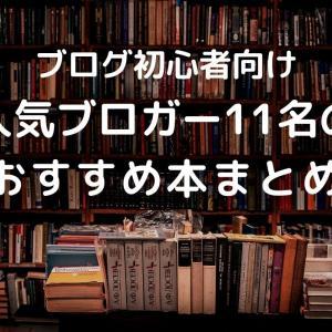【ブログ初心者向け】人気ブロガー11名のおすすめ本【まとめ】
