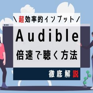 【簡単】Audibleを倍速で聴く方法と効果的な使い方を徹底解説
