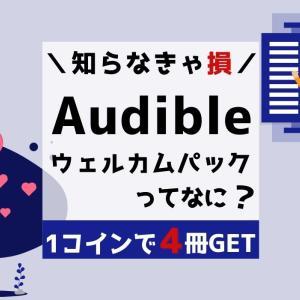 【1コインで4冊】Audibleのウェルカムパックとは?【知らなきゃ損】