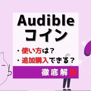 【最新版】Audibleコインの使い方と追加購入方法を完全解説