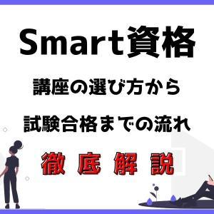Smart(スマート)資格の講座の選び方から試験合格までの流れを徹底解説!【小技あり】