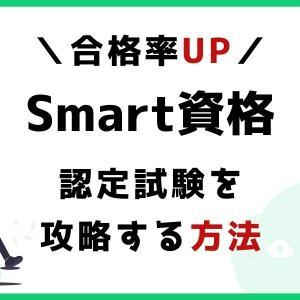 【合格率UP】Smart(スマート)資格の認定試験を攻略する方法