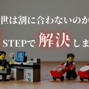 【2STEPで解決】出世は割に合わないのかを判断する方法【誰でも簡単】