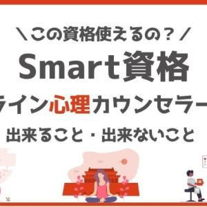 Smart(スマート)資格のオンライン心理カウンセラーとは?何ができるの?