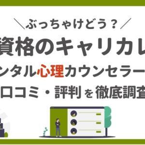 資格のキャリカレ|メンタル心理カウンセラーの口コミ・評判を徹底調査!