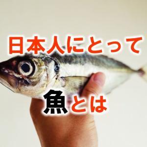 日本人にとっての魚とは!?