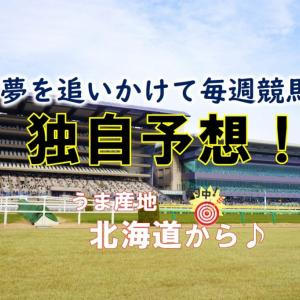 【毎週競馬】うま産地から耳より予想!2020.7.12(日)
