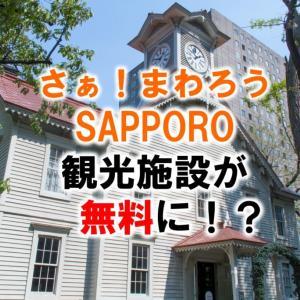 さぁ!まわろうSAPPORO~観光施設が無料に!?