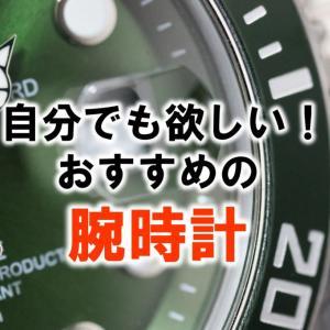 自分でも欲しいおすすめの腕時計!