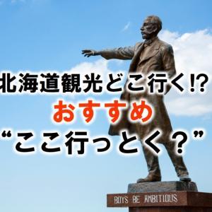 """北海道観光どこ行く!? おすすめ""""ここ行っとく?""""スポット"""