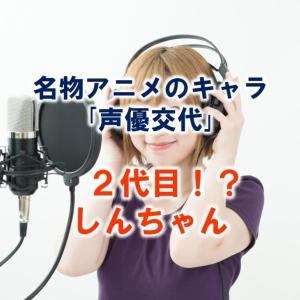 名物アニメのキャラ「声優交代」