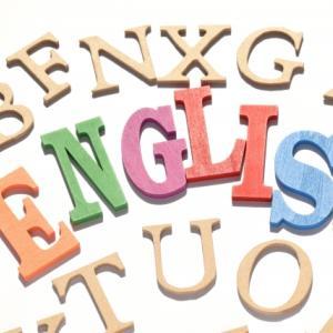 英語学習ってやっぱり大事!?