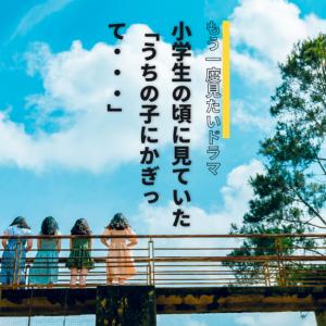 田村正和さんが先生役のTVドラマ「うちの子にかぎって」が印象に残る