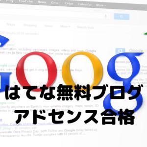 はてな無料ブログでGoogleアドセンスに合格するためにやったこと!