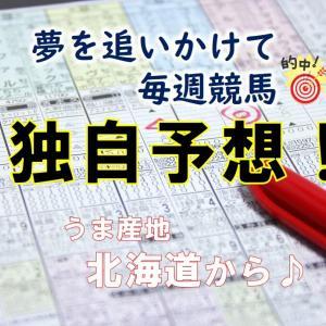 【毎週競馬】うま産地から耳より予想!2020.6.14(日)