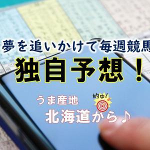 【毎週競馬】うま産地 北海道から耳より予想!2020.9.20(日)